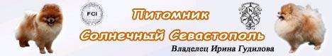 Сайт питомника Солнечный Севастополь